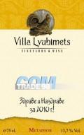 ВИЛА ЛЮБИМЕЦ - Продукти - Вино с етикет на клиента